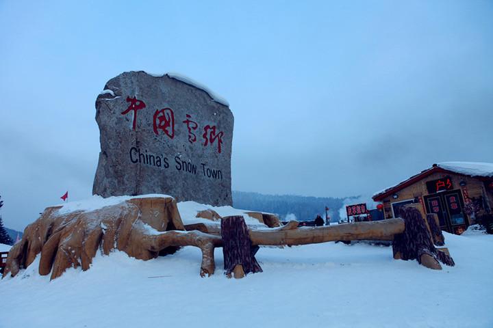 哈尔滨冰雪大世界·亚布力冰凌谷·雪地摩托·中国雪乡·镜泊湖冰瀑·梦幻魔界·秘境长白山·长白山万达国际度假区滑雪·吉林雾凇长廊