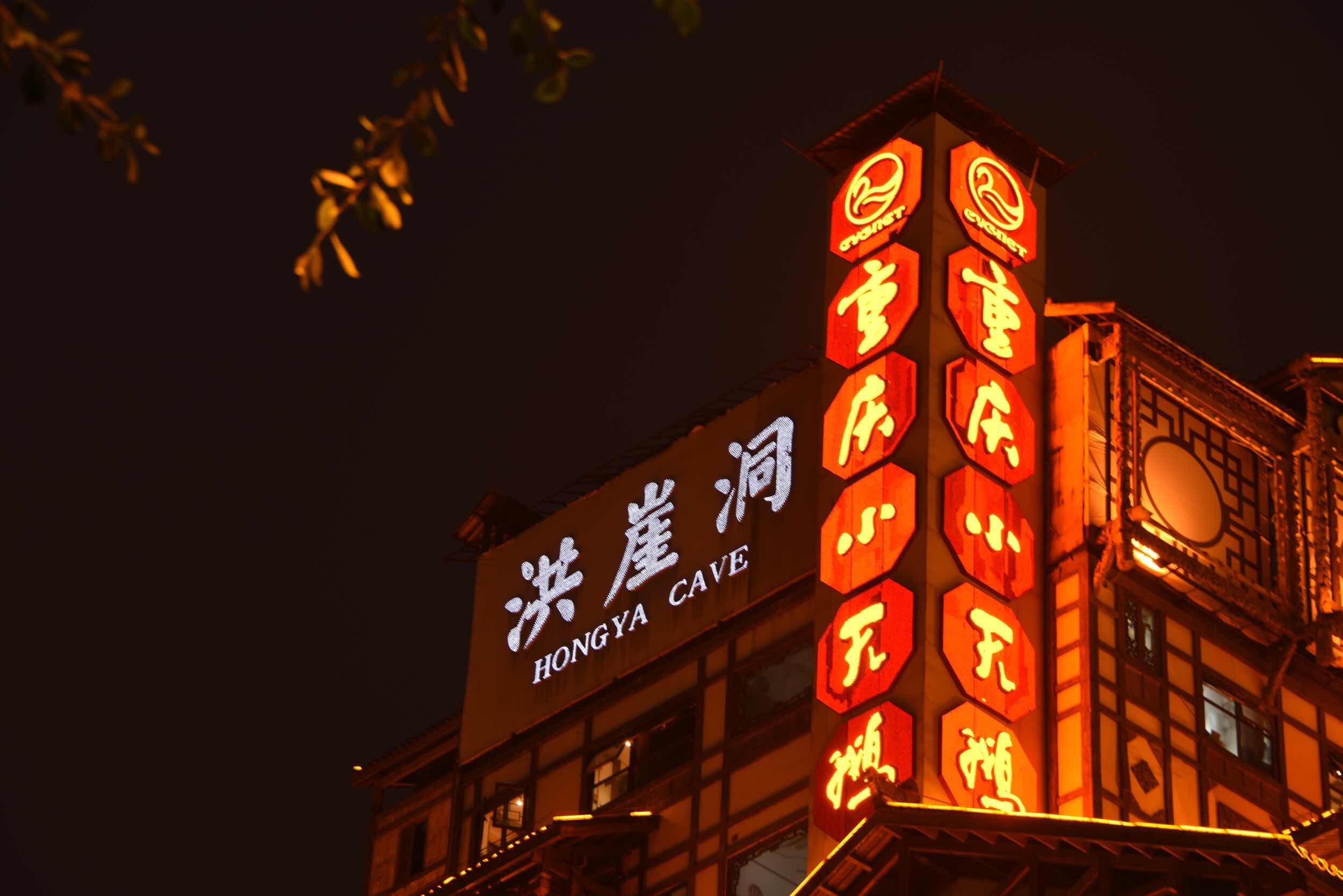 重庆、武隆仙女山、乌江画廊、酉阳桃花源深度双飞6日游