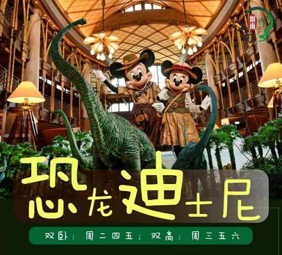 南京、杭州、上海、恐龙园+迪士尼双高五日游