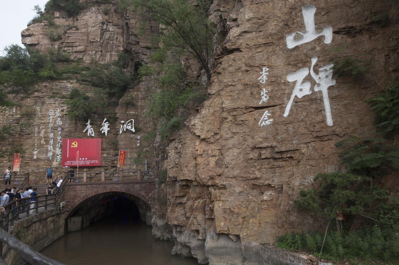 林州大峡谷、红旗渠二日游