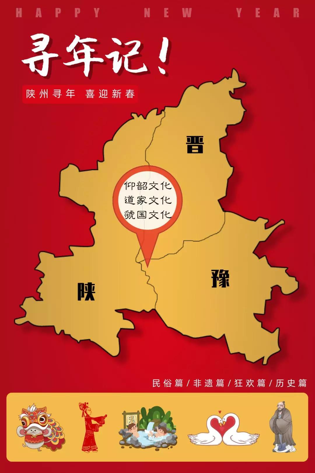 【寻年记】陕州寻年,喜迎新春!