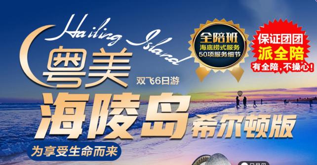 海陵岛、广州、珠海、佛山双飞六日游(全陪团)