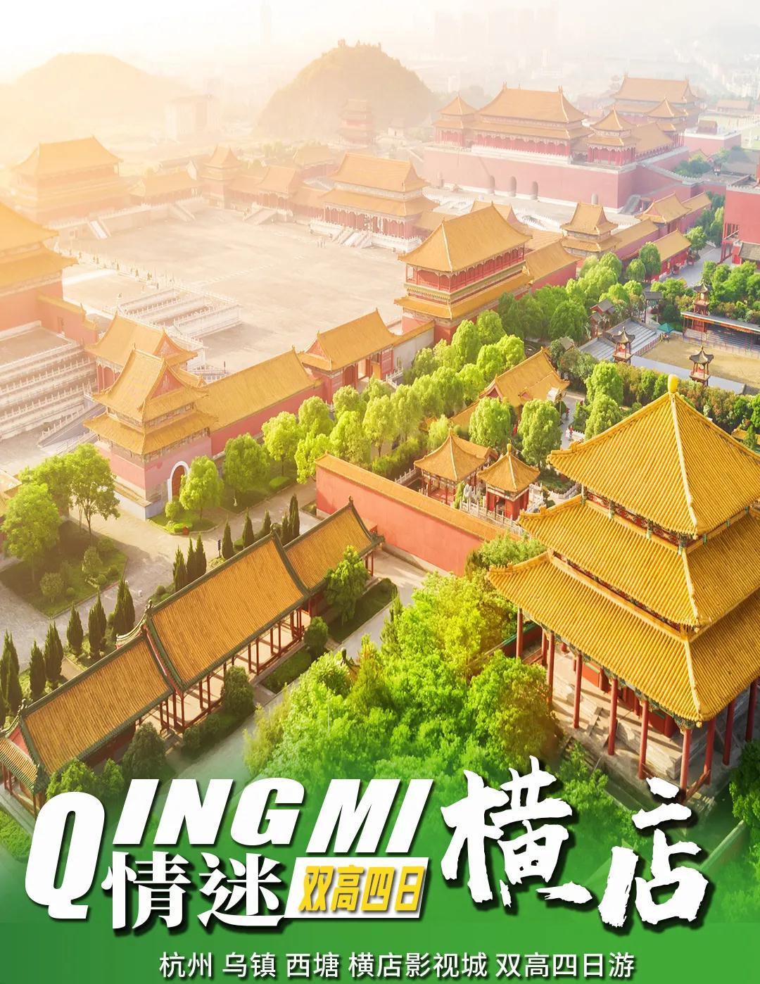 杭州、乌镇、西塘、横店影视城双高四日游