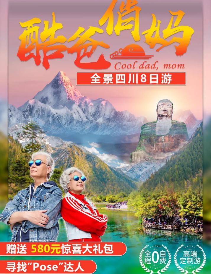 中老年定制全景四川双高八日游