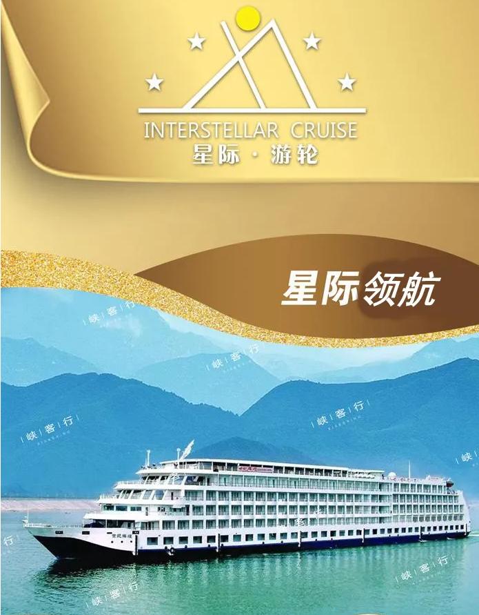 宜昌、重庆、长江三峡五星游轮双卧7日游