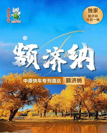 额济纳旗胡杨林中原快车专列