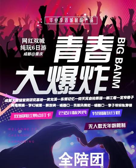 成都、重庆网红双城纯玩六日游