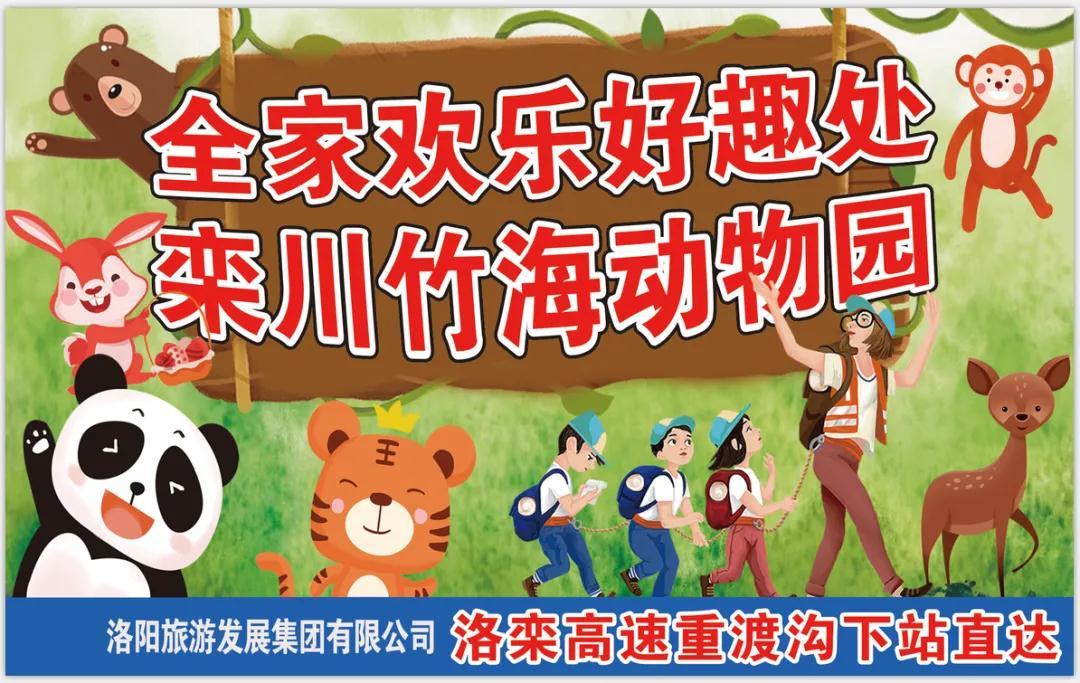 竹海野生动物园+重渡沟二日游
